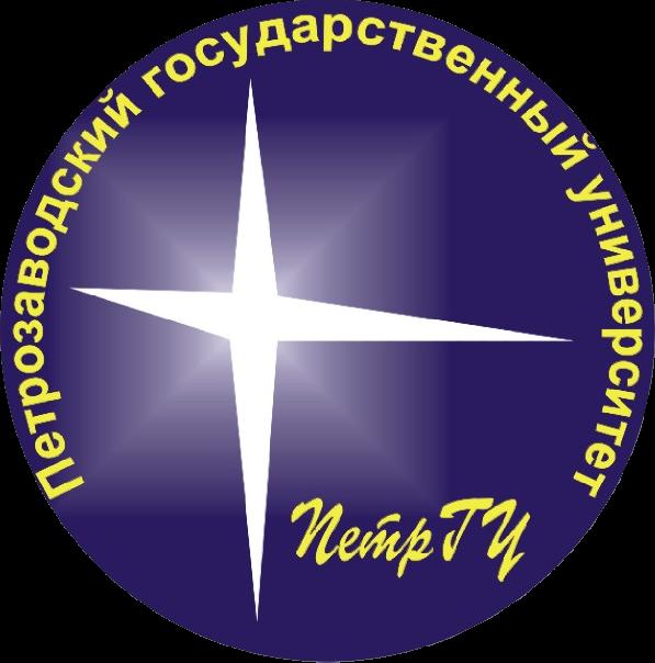 ПетрГУ (Петрозаводский Государственный Университет)