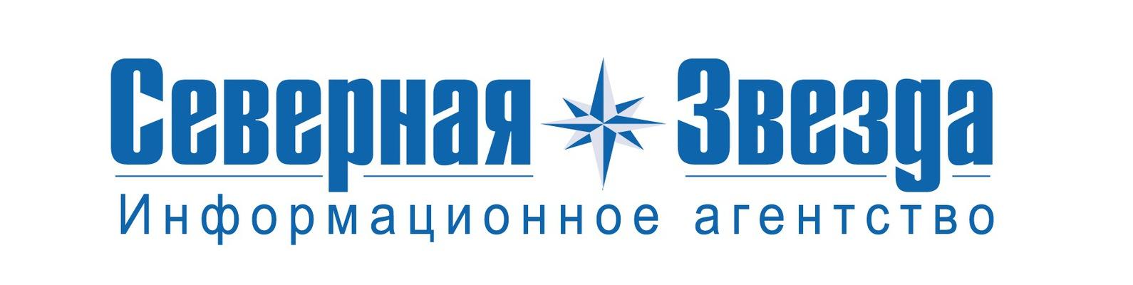 Информационное агентство «Северная Звезда»