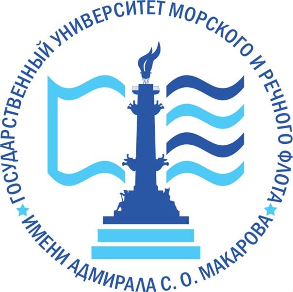 Университет морского и речного флота им. адм. С.О.Макарова
